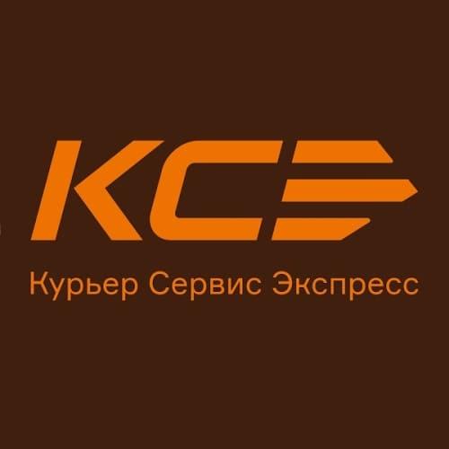 Курьер Сервис Экспресс (КСЕ)