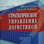 Джеймс Р. Сток, Дуглас М. Ламберт, 2005. Стратегическое управление логистикой (Strategic Logistics Managemen)