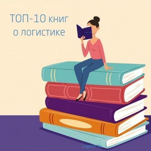 ТОП 10 книг по логистике