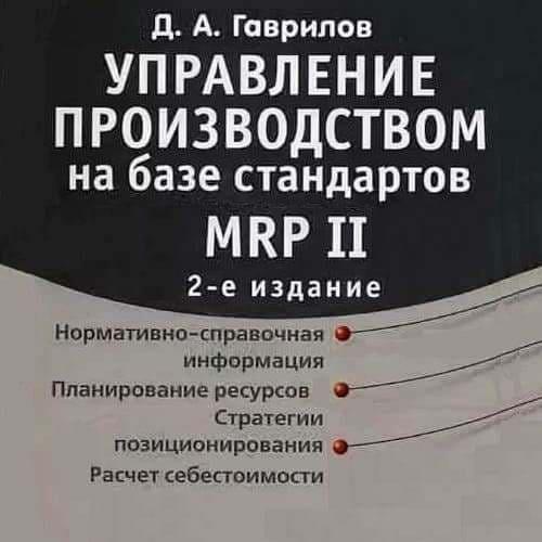 Управление производством на базе стандарта MRP II. Гаврилов Д.А.
