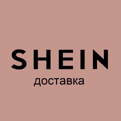 Shein доставка в Беларусь